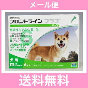 ◎◎【メール便・送料無料】犬用 フロントラインプラス M(10〜20kg未満) 6本