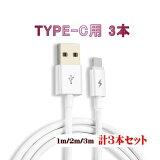 iPhone ケーブル 3本セット 1m 2m 3m Lightning アップル 安定 最大2A USB コネクタ ナイロン スマホ 充電ケーブル ライトニング iPad