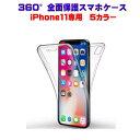 ソフトケース スマホケース シリコンケース フルボディ 前面背面 iPhoneケース iPhone11Pro iPhone11 iPhone11ProMax 360度フルボディ ..