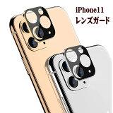 レンズガード レンズ保護 傷防止 指紋防止 iPhone11Pro iPhone11 iPhone11ProMax 耐衝撃 ガラスフィルム おしゃれ カメラ保護フィルム 全面保護 傷防止 指紋防止 一体感溢れ 高透過率 超耐久