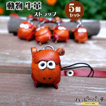 動物 牛革 ストラップ 5個セット ヒツジ 羊 ASK-036 マスコット あす楽 メール便OK