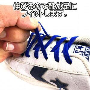靴ひも結ばない伸びる平ひもETSR-402ゴム靴紐おしゃれほどけないあす楽メール便OK