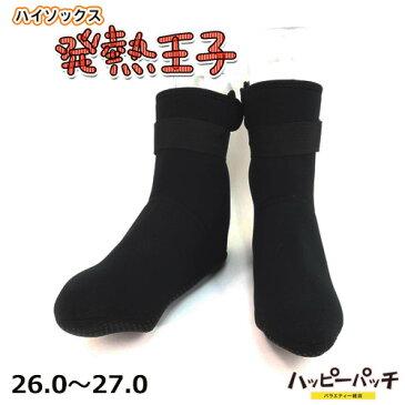 発熱ソックス 発熱王子 黒 26.0-27.0 ハイソックス Lサイズ SC-421 発熱靴下 足首まであったかい 冷え取り 送料無料