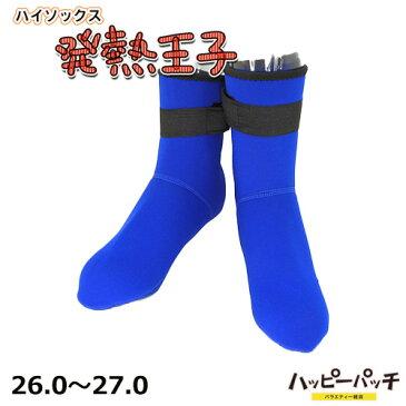 発熱ソックス 発熱王子 青 26.0-27.0 ハイソックス Lサイズ SC-422 発熱靴下 足首まであったかい 冷え取り 送料無料