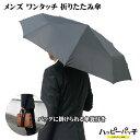 折りたたみ傘 黒 メンズ ワンタッチ 55センチ 傘袋付き