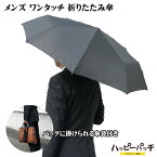 折りたたみ傘 黒 メンズ ワンタッチ 55センチ 傘袋付き UB-024 傘ポーチ付き あす楽 宅配便のみ