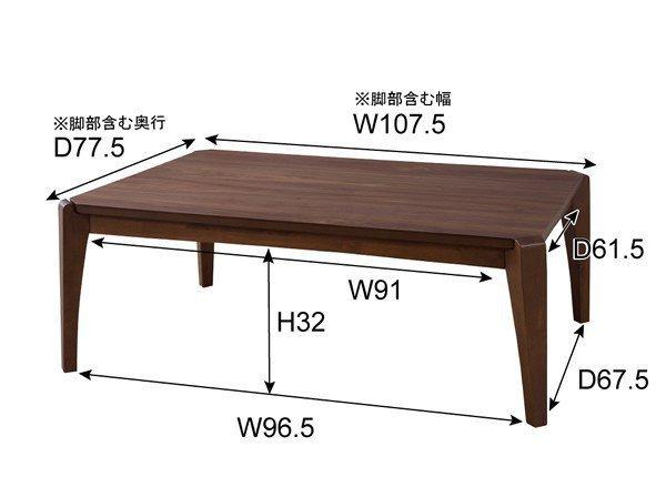こたつテーブル 長方形 105×75 おしゃれ ウォールナット