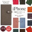 iPhone7ケース iPhoneケース スマホケース 手帳型 新型 本革 iPhone6s iPhone6 iPhoneSE iPhone5s iPhone5c iPhone5 iPhone アイフォン7 アイフォン6 アイフォンSE アイフォン5c アイフォン5 スマホカバー 左利き 右利き