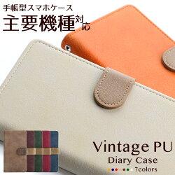 VintagePU(ヴィンテージPU)ダイアリー