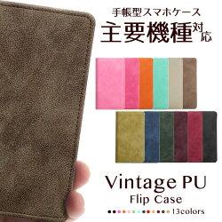 VintagePU(ヴィンテージPU)フリップ