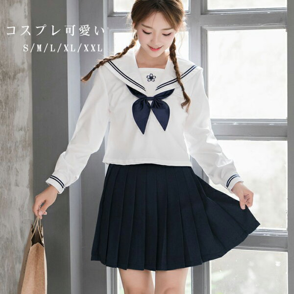 お得の長袖学生服白色+ネイビー上下セットセーラー服女子制服JK制服コスプレコスチューム高校生4点セットレディース大きいサイズあり