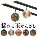 ●メール便送料無料●【揺れる 玉かんざし】【桜】5カラー かんざし 花...