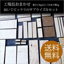 高級端材DIYキット工場長おまかせセット重量約20kg/箱(工場長おまかせセット:約13kg+おまけ材:約7kg)(木工/工作/天然木材/建材/内装材/外装材/家具材)