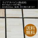 高級端材DIYキットラジアタパイン(集成材)13kg以上+おまけ付(木工/工作/天然木材/建材/内装材/外装材/家具材)