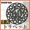 ��MORSO(��륽��)�ۥȥ�٥åȡʥꥹ�ޡ�����