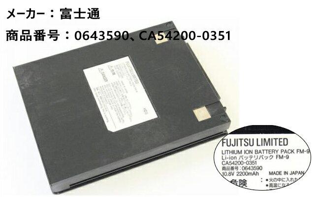 純正 富士通 [FM-9、0643590、CA54200-0351]FMV-BIBLO NUシリーズ PC他バッテリー ノートパソコン用バッテリーパック「中古」