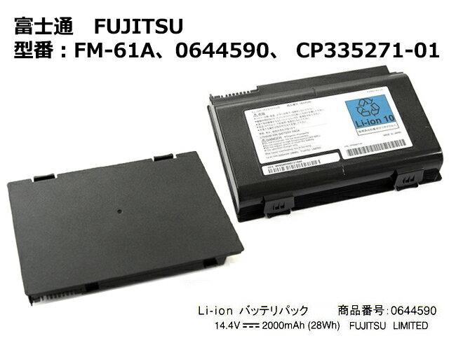 純正 富士通 FUJITSU FM-61A、0644590、 CP335271-01 ノートパソコン用バッテリーパック FMV-BIBLO NFシリーズ等対応「中古」
