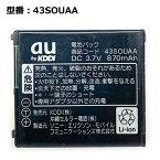 正規品 【au/エーユー純正】 電池パック 43SOUAA 対応機種:W32S W41S W51S 「中古」