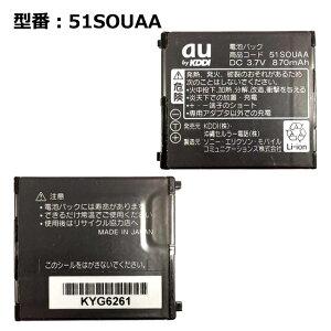 au エーユー純正 電池パック 51SOUAA [電池パック W32S W41S W42S W43S W44S W51S W52S W53S 他対応]【中古】