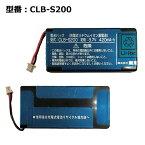 【東芝/Toshiba純正】 電池パック CLB-S200[DDIポケットH対応]「中古」
