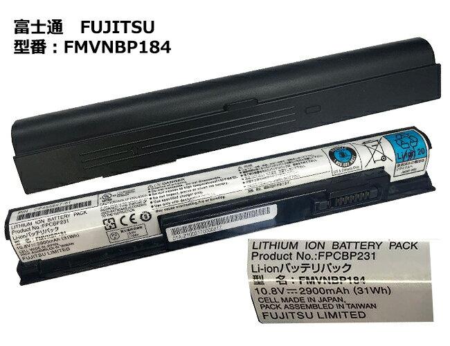 純正 富士通 FMVNBP184 ノートパソコン用バッテリーパック MHシリーズ「中古」