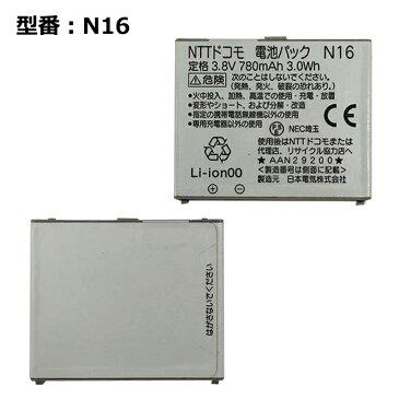 正規品【NTTドコモ純正】 電池パック N16[NEC FOMA N904i対応]「中古」
