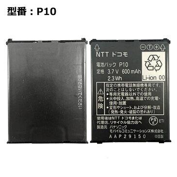 正規品【NTTドコモ純正】 電池パック P10[FOMA 704iμ対応]「中古」