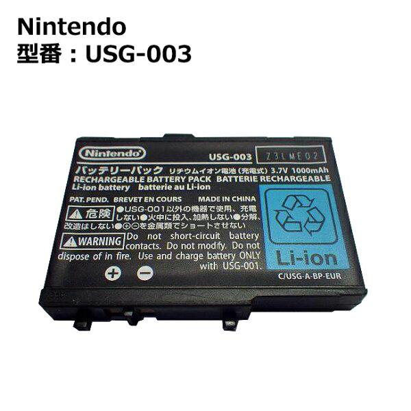純正NINTENDOニンテンドーUSG-003DSLite用電池パック「中古」