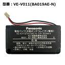 ■Panasonic パナソニック VE-V011(BA019AE-N) 電池パック 中古