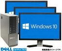 【トリプルモニター 22インチ液晶x3台セット】】DELL Optiplex 3020/7020/9020【第4世代Core-i3 正規版Office付き 4GBメモリ HDD500G 】キーボード&マウス標準搭載 中古パソコン Windows10 中古パソコン 中古デスクトップPC デスクトップパソコン デル