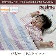 脱脂綿とガーゼでつくる究極の寝具 pasima パシーマ ベビー キルトケット 90×120cm【RCP】