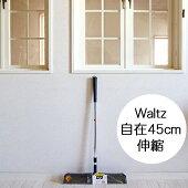 waltzワルツ自在ほうき45cm伸縮10P02Dec09