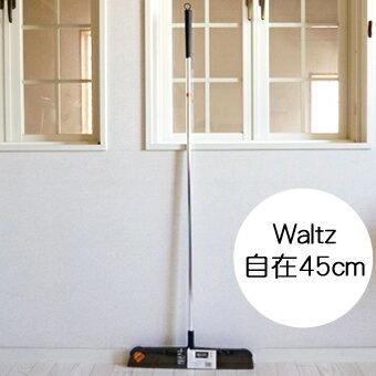 waltzワルツ自在ほうき45cm10P02Dec09