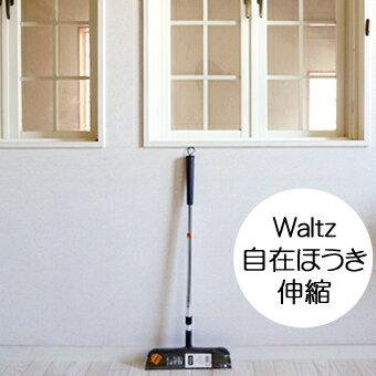 【送料無料】業務用ワルツほうき伸縮1ケース24本入り1本あたり2100円