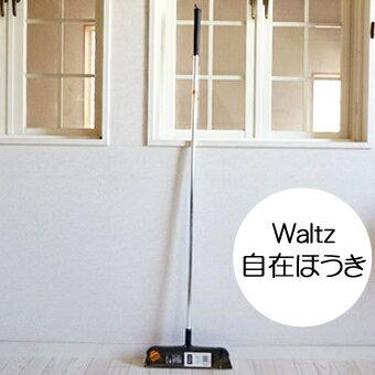 waltzワルツ自在ほうき10P02Dec09