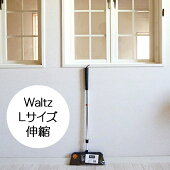 お掃除らくらく!WALTZ(ワルツホーキ)伸縮ほうきL