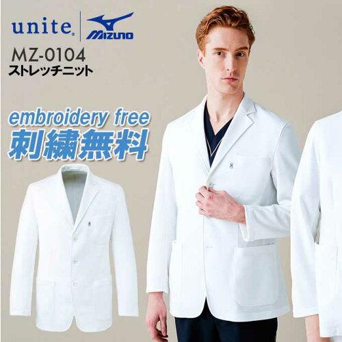 unite ミズノ MIZUNO パイピング 2つボタン ニットジャケット(男性用) MZ-0104 ストレッチ 医療...