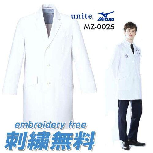 チェスターコート風 ドクターコート(男性用) MZ-0025 unite ミズノ 医療白衣 ドクタージャケット...