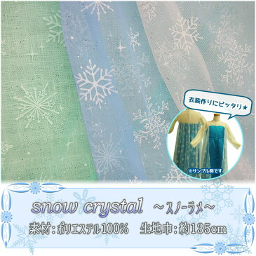 SnowCristal スノークリスタル スノー柄 ラメソフトチュール生地 約135cm幅 10cm単位販売 | ソフトチュール チュール 衣装 ドレス 雪 ハンドメイド 手芸 手作りss