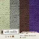 【2014 with realityウィズリアリティ】ニット柄☆ダブルガーゼ起毛生地【毛糸・手編み】