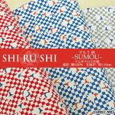 【SHIRUSHIしるし】-SUMOU-すもう柄☆綿ツムギクロス生地