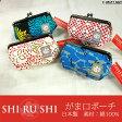 【製品】【SHIRUSHI しるし】がま口ポーチ【JAPAN・和柄・和雑貨】