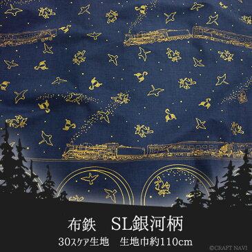 布鉄 SL銀河柄 綿30スケア生地 10cm単位販売 | ハンドメイド 手芸 手作り