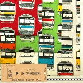 【布鉄】新幹線ボーダー柄☆11号ハンプ生地