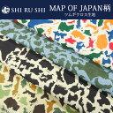 SHIRUSHI しるし MAP OF JAPAN 柄ツムギクロス生地...