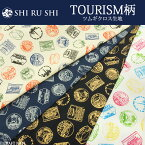 【SHIRUSHI しるし】TOURISM 柄ツムギクロス生地【日本・観光地・ゆかた・甚平・スタンプ・旅】