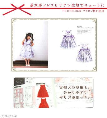 【レシピ本】お嬢様のためのドレスBOOK【型紙・ハンドメイド・パターン・発表会】