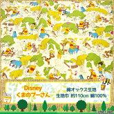 【Disneyディズニー】くまのプーさん柄★綿オックス生地