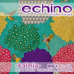 2014年テキスタイルデザイナー古家悦子さんデザインの生地エチノ♪大胆に配置されたカルミアの...