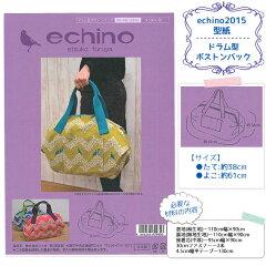 新入荷!【echino パターン】ドラム型ボストンバッグ【ハンドメイド・型紙】